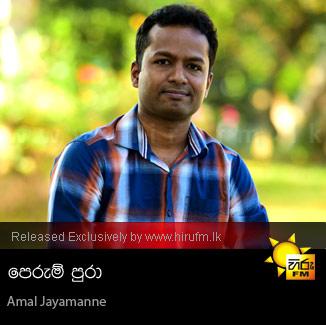 Perum Pura - Amal Jayamanne