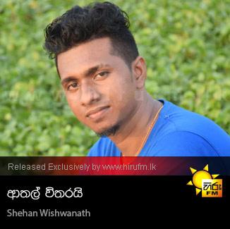 Athal Witharai - Shehan Wishwanath