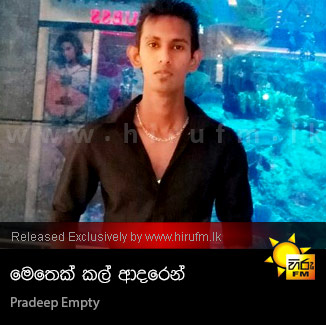 Methek Kal Adaren - Pradeep Empty