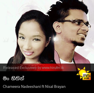 Man Hithin - Chameera Nadeeshani ft Nisal Brayan