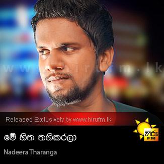 Me Hitha Thani Karala - Nadeera Tharanga