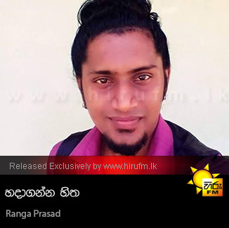 Hadaganna Hitha - Ranga Prasad