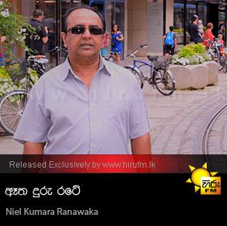 Atha Duru Rate - Neel Kumara Ranawaka