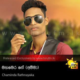 Mahamera Se (Amma) - Chaminda Rathnayaka