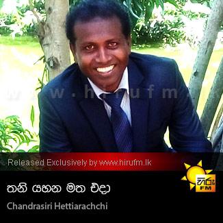 Thani Yahana Matha Eda - Chandrasiri Hettiarachchi