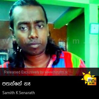 Pathanne Na Samith K Senarath Hiru Fm Music Downloadssinhala