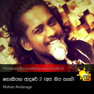 Nokiyana Adare 2 (Apa Giya Than) - Nishan Andarage