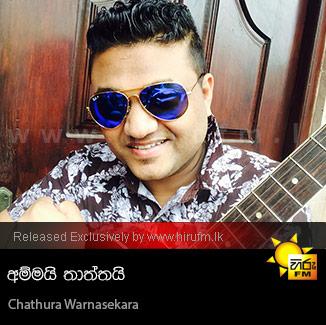 Ammai Thaththai - Chathura Warnasekara