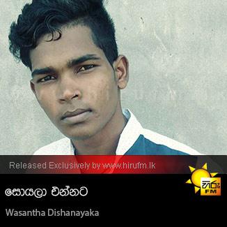Soyala Ennata - Wasantha Dishanayaka