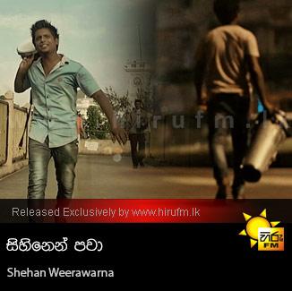 Sihinen Pawa - Shehan Weerawarna
