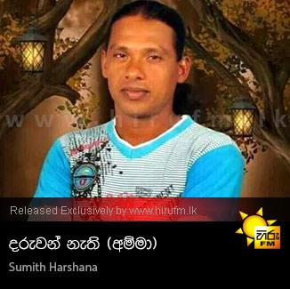 Daruwan Nethi (Amma) - Sumith Harshana
