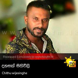 Dahasak Sitivili - Chithu Wijesinghe