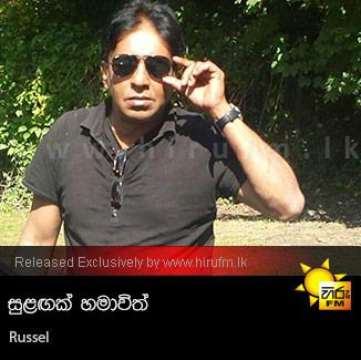Sulagak Hamavith - Russel Fernando
