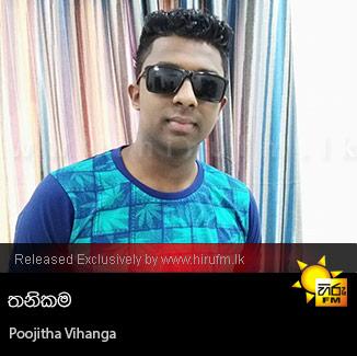 Thanikama - Poojitha Vihanga