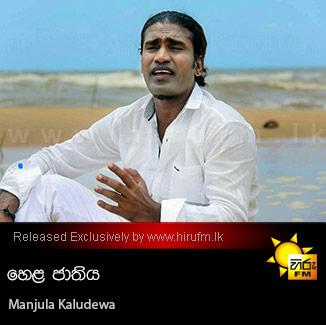 Hela Jathiya - Manjula Kaludewa