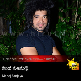 manamali iraj mp3 free download ananmanan
