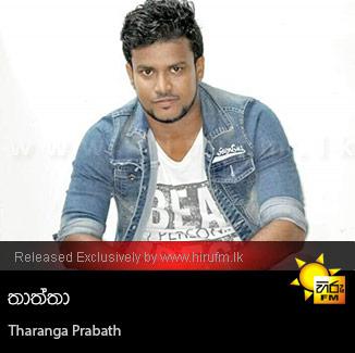 Thaththa - Tharanga Prabath