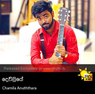 Dewliye - Chamila Anuththara