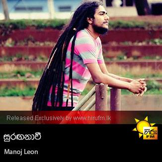 Suraganawee - Manoj Leon