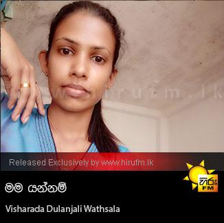 Mama Yannam - Dulanjali Wathsala