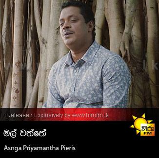 Mal Waththe - Asnga Priyamantha Pieris