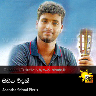 Sihina Wilak - Asantha Srimal Pieris