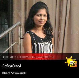 Raththarane - Ishara Sewwandi