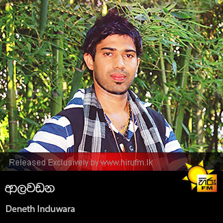 Alawadana - Deneth Induwara