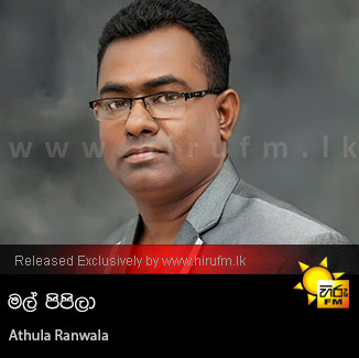 Ranwala balakaya mp3 download.