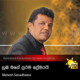 Nuba Mage Prathama Premayayi - Mahesh Senadheera