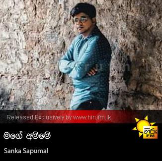 Mage Amme - Sanka Sapumal