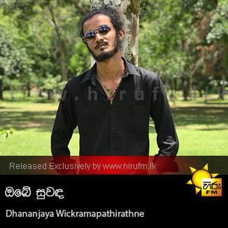 Obe Suwanda - Dhananjaya Wickramapathirathne
