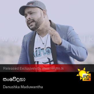 Sanwedana - Danushka Maduwantha