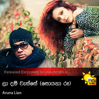 La Dam Wesse - Aruna Lian
