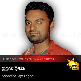 Nuduru Dinaka - Sandeepa Jayasinghe