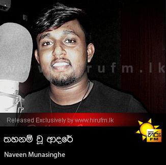 Thahanam Wu Adare - Naveen Munasinghe