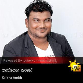 Paddena Thale - Salitha Amith