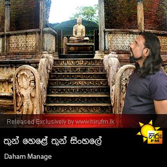 Thun Hele Thun Sinhale - Daham Manage