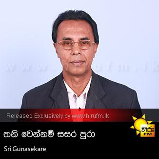 Thani Wannam Sasarapura - Sri Gunasekare