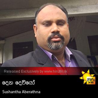 Dena Deviyo - Sushantha Aberathna