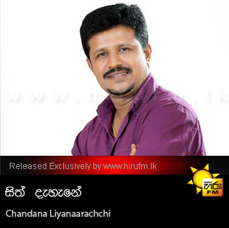 Sith Dahane - Chandana Liyanaarachchi