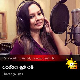 Wasanthaya Nubanam - Tharanga Dias