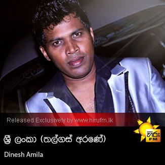 Srilanka (Thal Gas Arane) - Dinesh Amila
