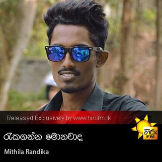 Rakaganna Monawada - Mithila Randika