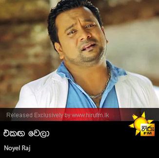 Ekaga Wela - Noyel Raj - Hiru FM Music Downloads|Sinhala