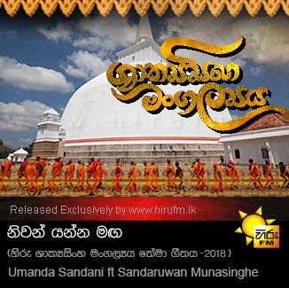 Niwan Yanna Maga (Hiru Shakyasinghe Mangalyaya Theme Song  2018) - Umanda Sandani ft Sandaruwan Munasinghe