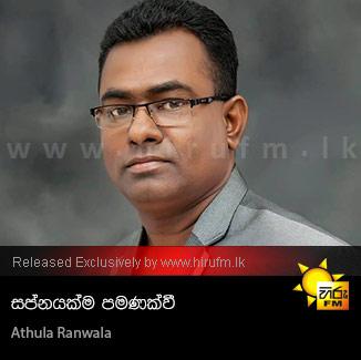 Sapnayakma Pamanakwee - Athula Ranwala