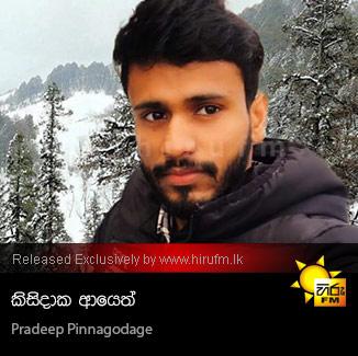 Kisidaka Ayeth - Pradeep Pinnagodage