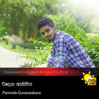 Ridena Ahipiya - Pamoda Gunaseakara
