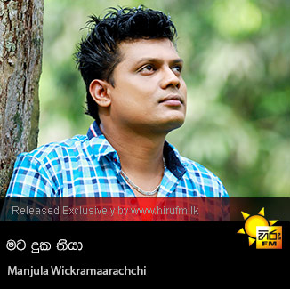 Mata Duka Thiya - Manjula Wickramaarachchi